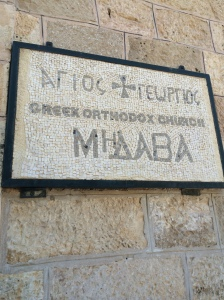 Mosaic sign on the front of St. George's Church.